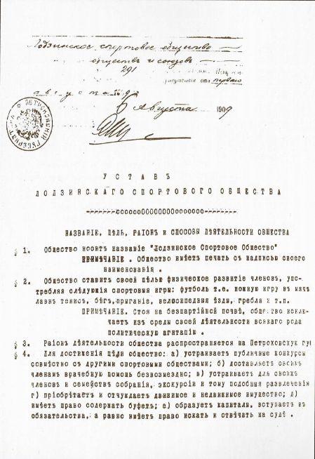 statut lks 1909 skan - Pierwszy statut ŁKS